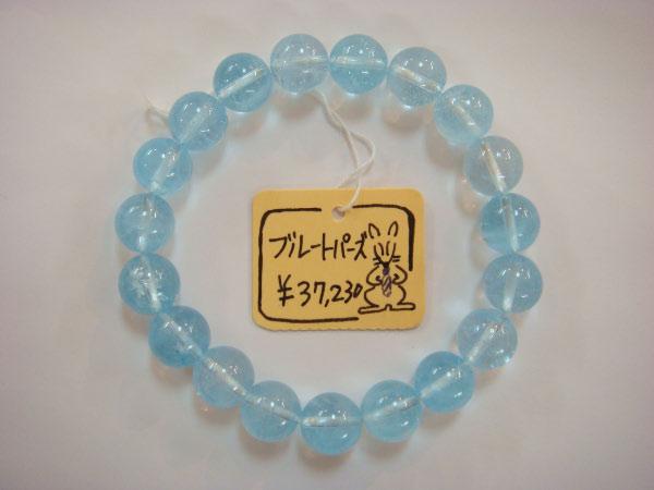 BlueTopaz_X6-3908