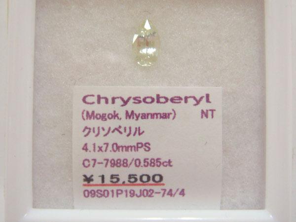 Chrysoberyl_C7-7988
