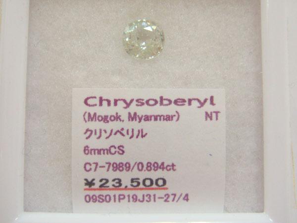 Chrysoberyl_C7-7989