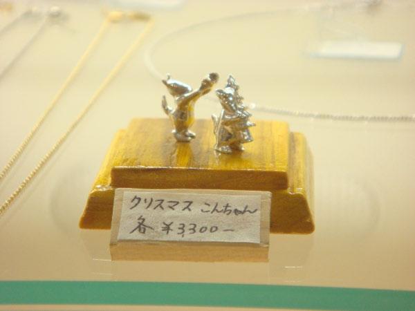 SV1000_Kon-chan_Christmas