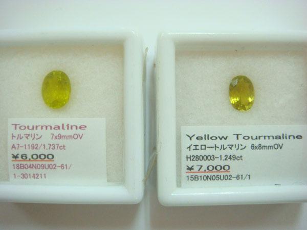 onmail471_YellowTourmaline