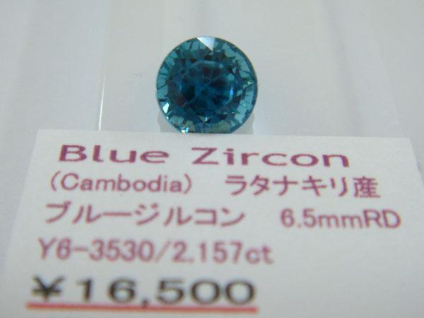 onmail477_BlueZircon