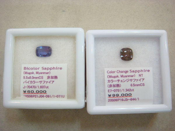 onmail497_Sapphire