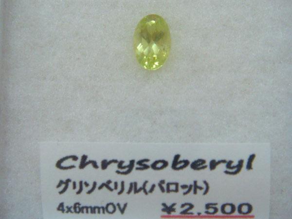 onmail509_Chrysoberyl