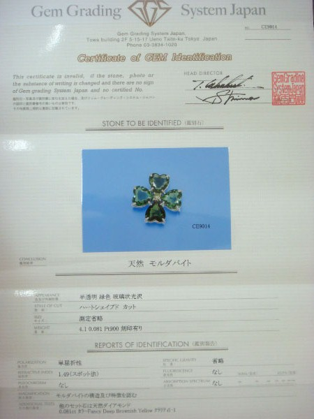 seigetsu_o85-516682_Diamond-Moldavite_4